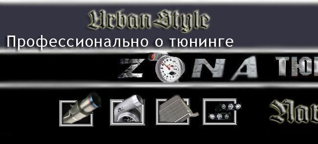 ZonaTuninga.NaroD.ru - Автотюнинг, cобытия, тест-драйв, фото